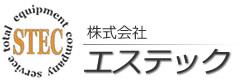 株式会社エステック |中古の自動車整備機器工具の専門店
