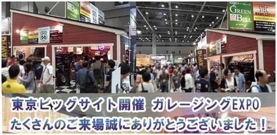 東京ビッグサイト開催 ガレージングEXPO たくさんのご来場誠にありがとうございました!!